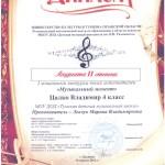Диплом ТДМШ, достижения ТДМШ, награды тумской музыкальной школы
