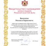 Награждение директора ТДМШ
