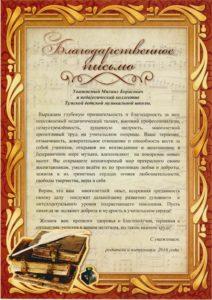 Благодарственное письмо Тумской музыкальной школы