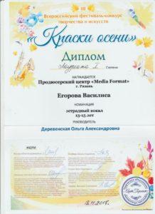 Всероссийский фестиваль-конкурс творчества и искусств «Краски осени». Диплом лауреата I степени