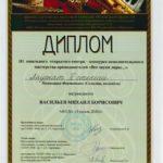 Диплом III зонального открытого смотра - конкурса исполнительского мастерства преподавателей «Все звуки лиры…»