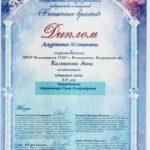 Диплом. Всероссийский конкурс фестиваль творчества и искусств «Снежные врата»