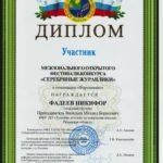 Диплом участника Межзонального открытого фестиваля-конкурса «Серебряные журавлики»
