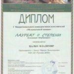 Диплом I Межрегионального конкурса юных исполнителей «Музыкальный момент»