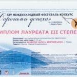Диплом лауреата III степени Фестиваль-конкурс «Дорогами успеха»