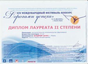 Диплом лауреата II степени Фестиваль-конкурс «Дорогами успеха»