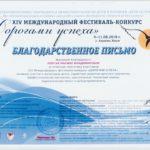 Благодарственное письмо Фестиваль-конкурс «Дорогами успеха»