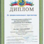 Диплом Межзонального открытого Фестиваля-конкурса «Серебряные Журавлики»