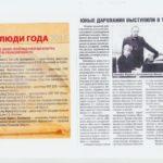 Люди Года. Почетное звание «Почетный работник Культуры и Искусства Рязанской области»
