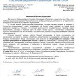 100 лучших организаций России
