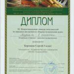 Диплом конкурса исполнителей «Народа музыкальная душа»